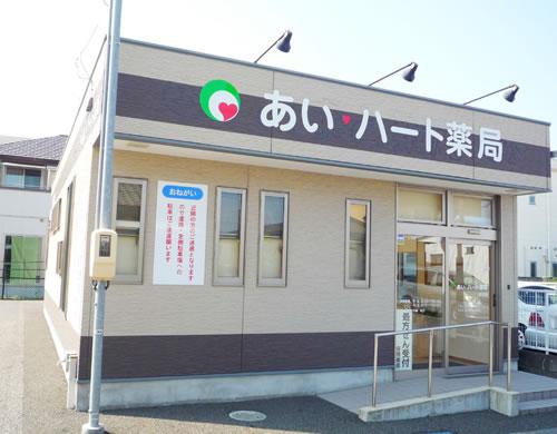 あい・ハート薬局 渋川店